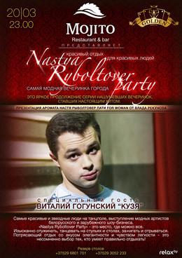 Nastya Ryboltover party. Специальный гость КУЗЯ (сериал «Универ»)
