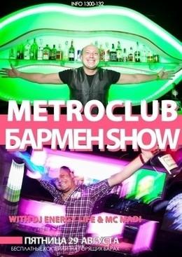 Бармен Show