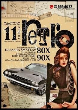 Retro 80-90 хх