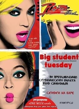 Большой студенческий вторник