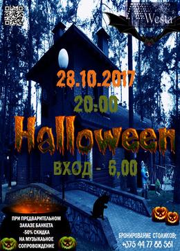 Halloween в кафе «Пиво-гриль на Садовой, 20»