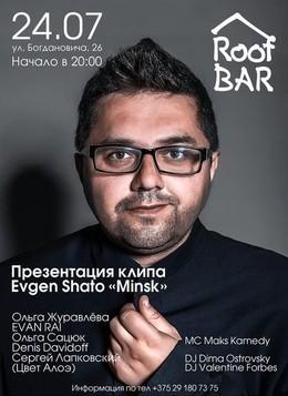 Презентация клипа Evgen Shato «Minsk»