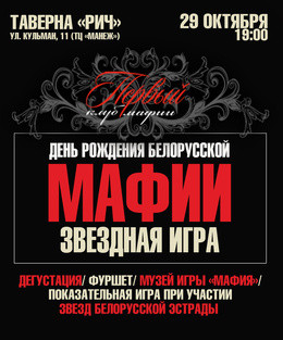 День Рождения белорусской Мафии: звездная игра
