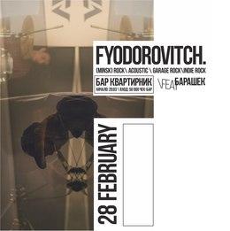 Концерт группы Fyodorovitch.