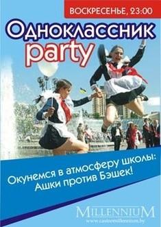 Одноклассник party