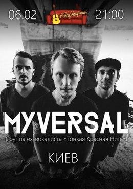 Концерт группы MyVersal