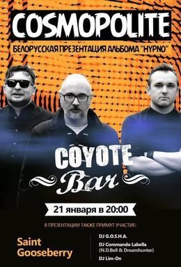 Концерт группы Cosmopolite