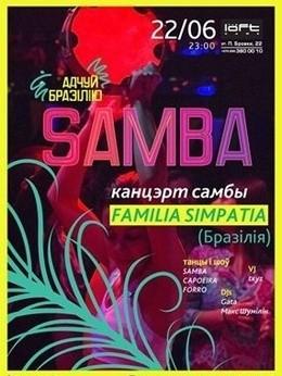 Feel Brazil: Самба!