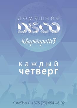 Домашнее диско в Квартире №3