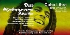 День Независимости Ямайки!