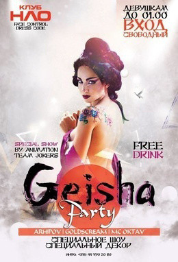 Geisha Party