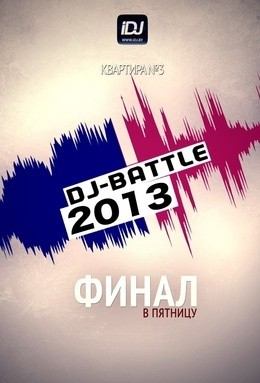 Финал DJ-BATTLE 2013