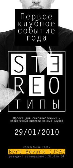 Stereo типы