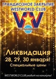 Грандиозное закрытие Westworld club