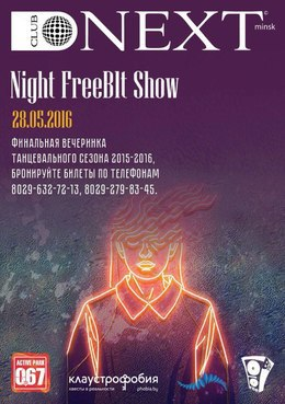 Night Freeb1t Show