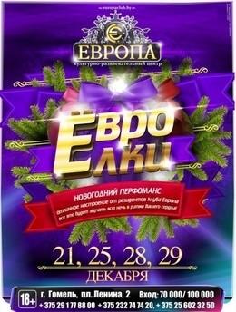 Евро Ёлки