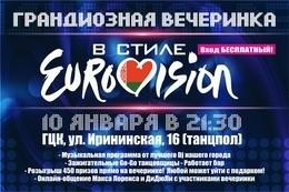 Вечеринка в стиле Eurovision