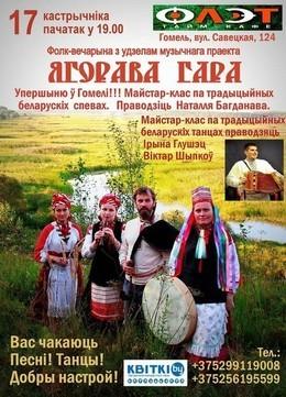 Фолк-вечеринка с Музыкальным фолк проектом Ягорава Гара