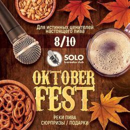 Oktoberfest в караоке-клубе «Соло»