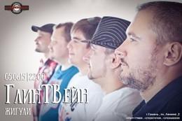 Концерт кавер-бенда Глинтвейн