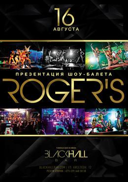 BHB party: презентация шоу-балета Roger's