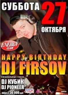 Отмечаем HAPPY BIRTHDAY dj Firsov