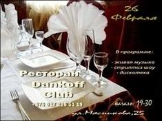 Вечер в Dankoff Club