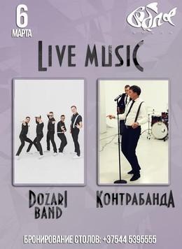 Концерт групп DoZari Band и Контрабанда