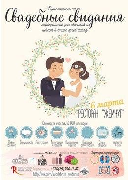 Свадебные свидания