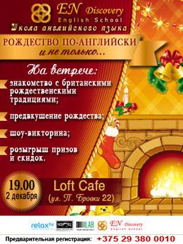 Loft Lab: Рождество по-английски и не только...