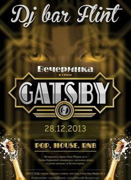 Вечеринка в стиле Gatsby