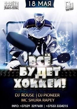 Все будет хоккей