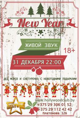 Новогодняя афиша New Year 31 декабря, вс