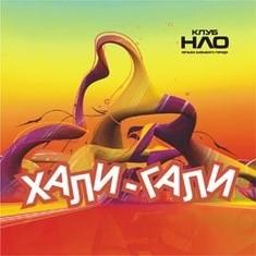 Хали Гали