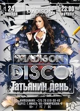 Madison Disco. Татьянин День