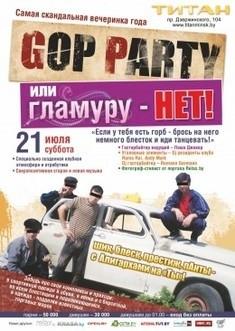 Gop Party или Гламуру - нет