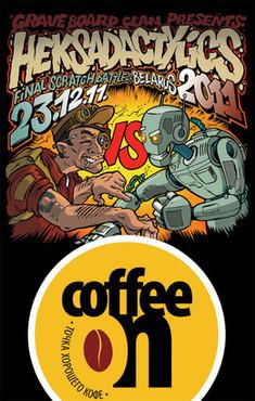 Обсуждение турнира в Coffee ON со скидками на меню!