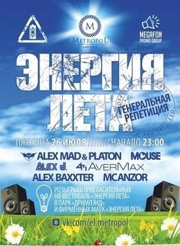 Генеральная репетиция фестиваля электронной музыки «Энергия лета»