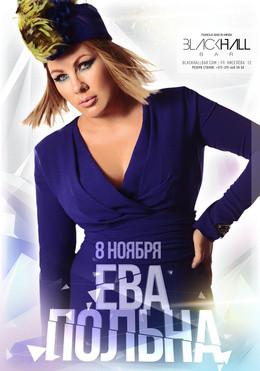 Ева Польна со своей концертной программой в Blackhall bar