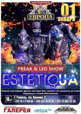 Freak & Led Show «Estetiquie» (UA)