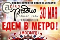 Аплюс радио едет в клуб Метро, город Могилев