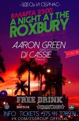 Здесь и Сейчас — A Night At The ROXBURY