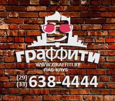 Новый 2012 год встречаем вместе в «Граффити»