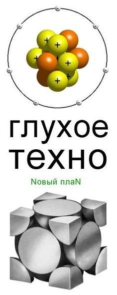 Глухое техно