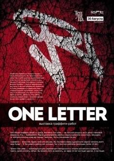 Арт-проект «Теплица». Открытие выставки граффити-планшетов «One Letter»