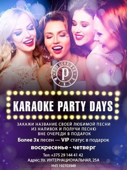 Караоке Party days