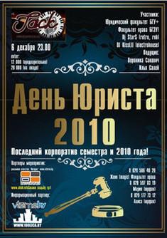 День юриста 2010