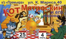 Кот Матроскин и его корова