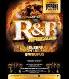 Вечеринка «R&B»
