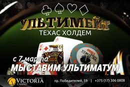Ультимейт Техас Покер. Игры разума